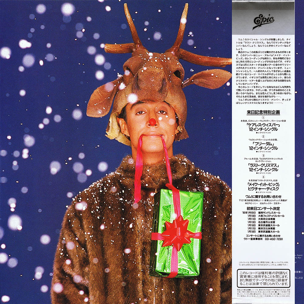 burning the ground djpaults 80s and 90s remixes blog archive wham last christmas japan 12 - Wham Last Christmas Pudding Mix